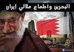 The series of Iranian terrorism: Bahrain is the country of white flags that must be destroyed